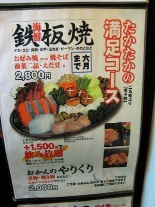 0220-takataka-09-S-S.jpg