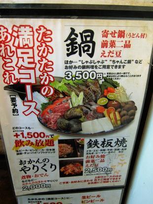 0220-takataka-10-S-S.jpg