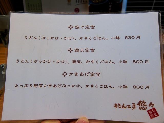 0223-yuuyuu-07-S.jpg