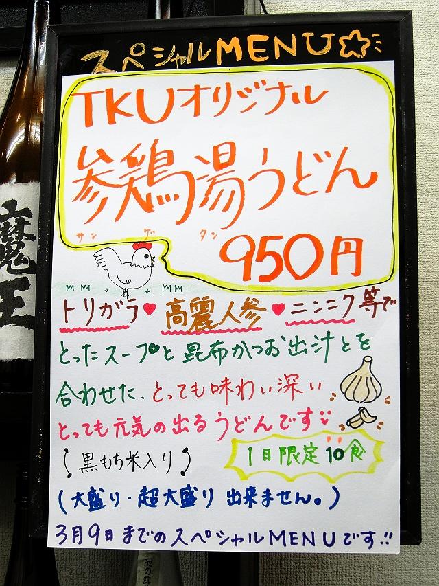 0225-TKUSP-02-S.jpg