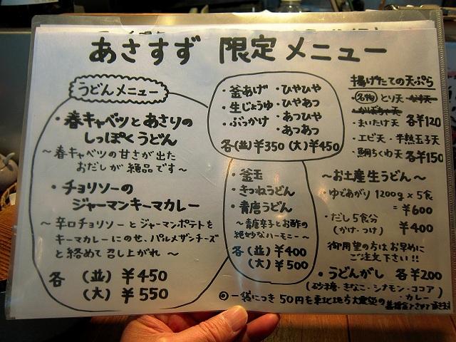 0225-asasuzu-02-S.jpg