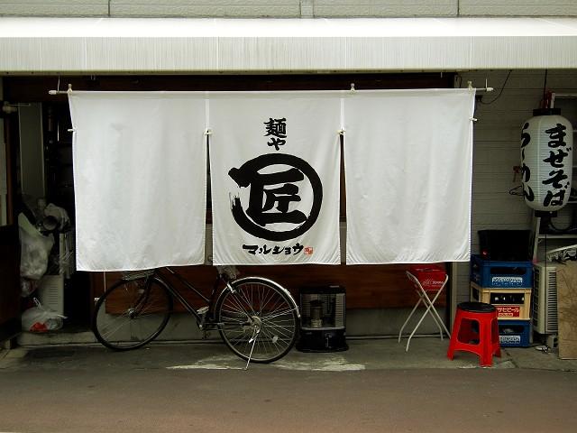 0226-marusyou-02-S.jpg
