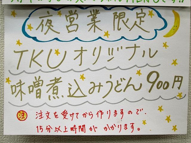 0229-TKU-miso-02-S.jpg