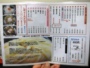 0229-TKU-miso-15-m-M.jpg
