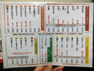 0229-TKU-miso-16-m-M.jpg