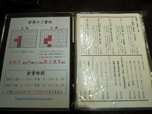0229-yoruharuna-M-06-M.jpg