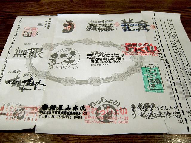 0302-mugiwara-03-T.jpg