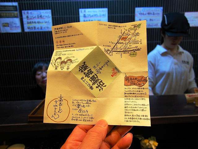 0303-tomikura-04-S.jpg