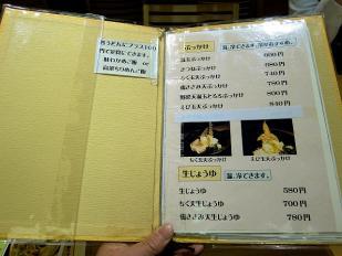 0314-udonbiyori-06-S-s.jpg