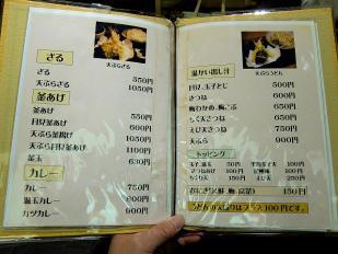 0314-udonbiyori-07-S-s.jpg