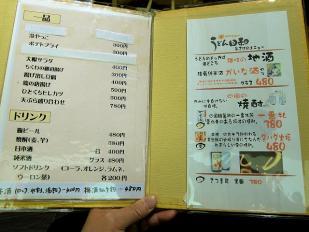 0314-udonbiyori-08-S-s.jpg
