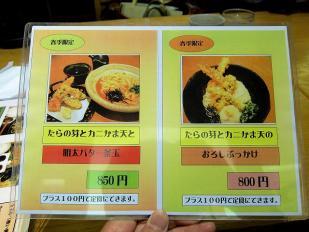 0314-udonbiyori-09-S-s.jpg