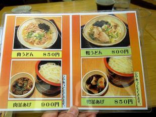 0314-udonbiyori-10-S-s.jpg