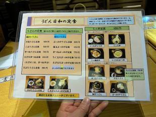 0314-udonbiyori-11-S-s.jpg