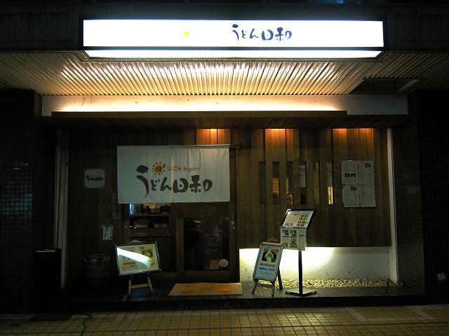 0314-udonbiyori-26-S.jpg
