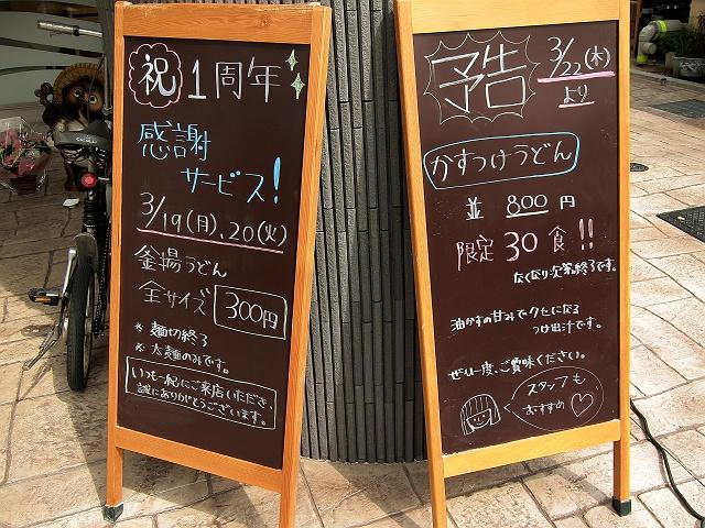 0320-ikki-03-S.jpg
