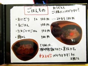 0320-ikki-15-m-S.jpg