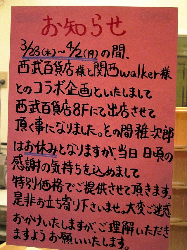 0321-masajiro-21-S.jpg