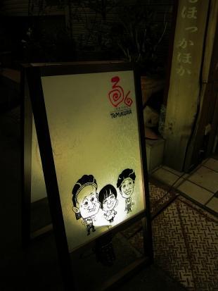 0330-tomikura-03-s-S.jpg