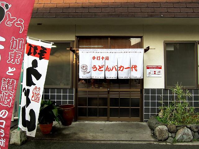 0409-bakaiti-07-S.jpg
