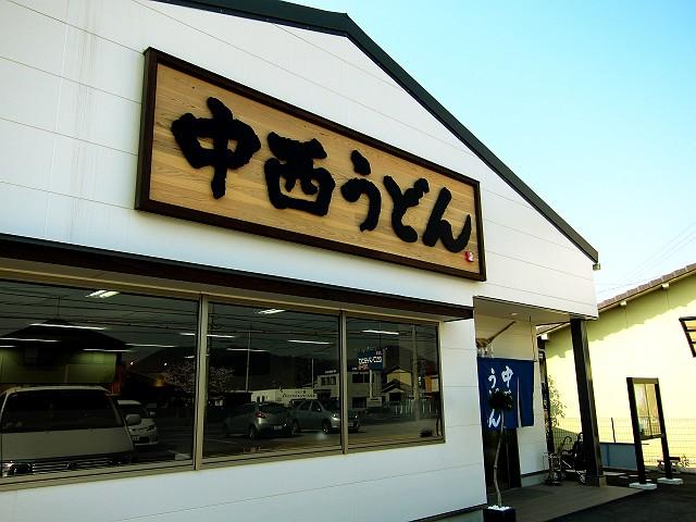 0409-nakanisi-02-S.jpg