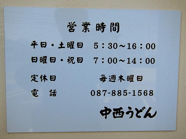 0409-nakanisi-03-S.jpg