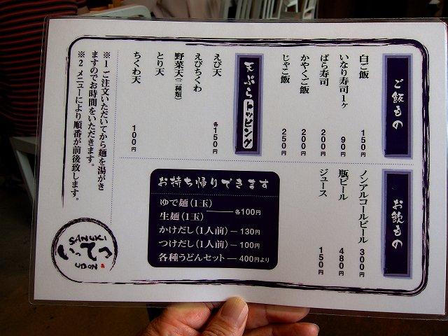 0428-ittetu-04-S.jpg