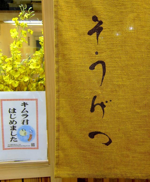 0503-sougetu-01-S.jpg