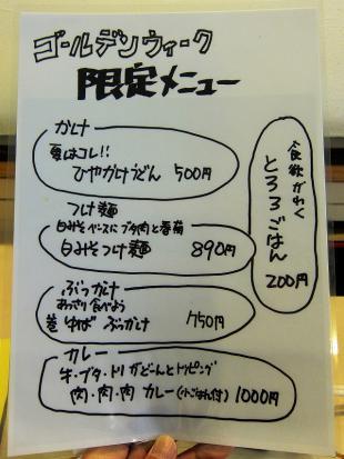 0505-sansan-09-s-S.jpg