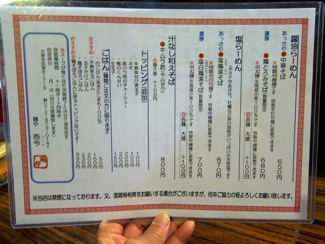 0512-jikon-02-M.jpg
