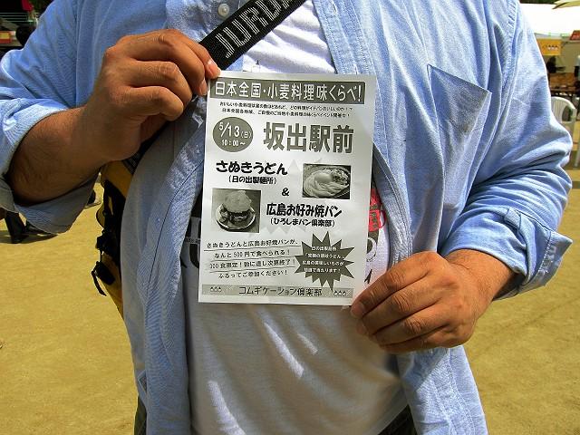 0513-komugi-02-S.jpg