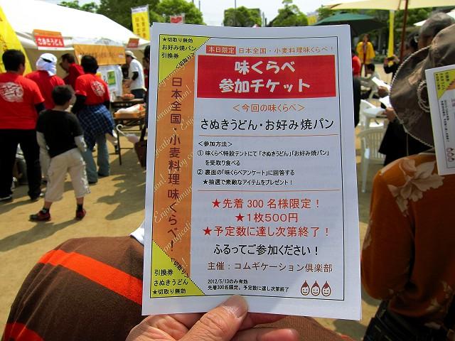 0513-komugi-05-S.jpg