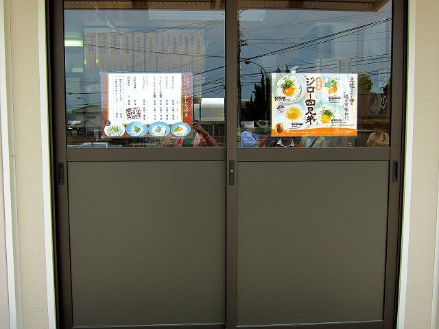 0513-namonai-02-M.jpg