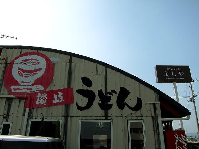 0513-yosiya-09-S.jpg