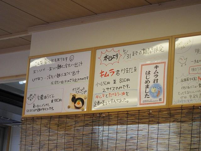 0519-ikki-04-S.jpg