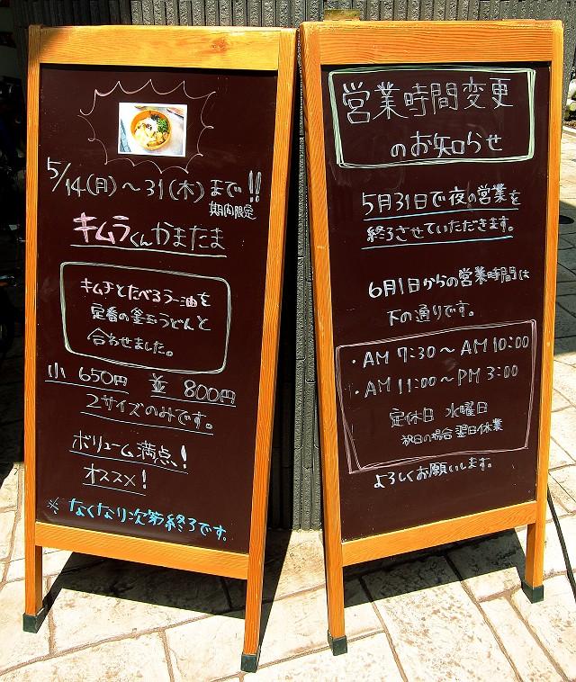 0519-ikki-11-S.jpg