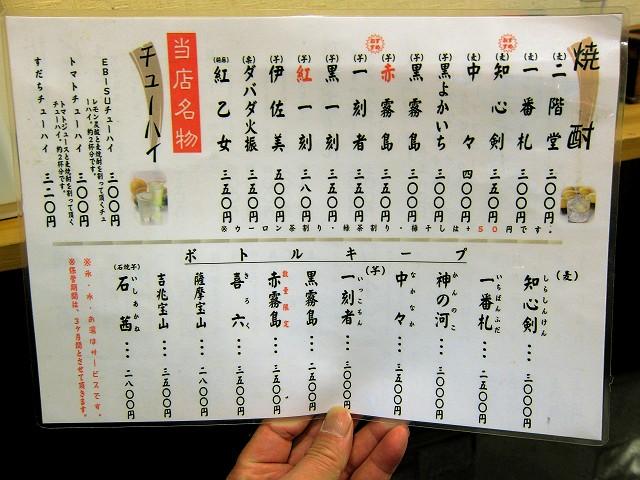 0523-EBISU-07-S.jpg