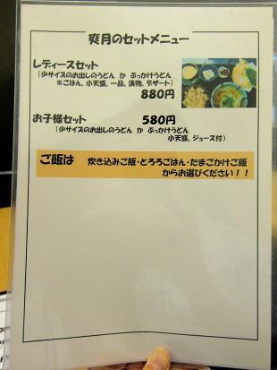 0608-sougetu-08-m-S.jpg