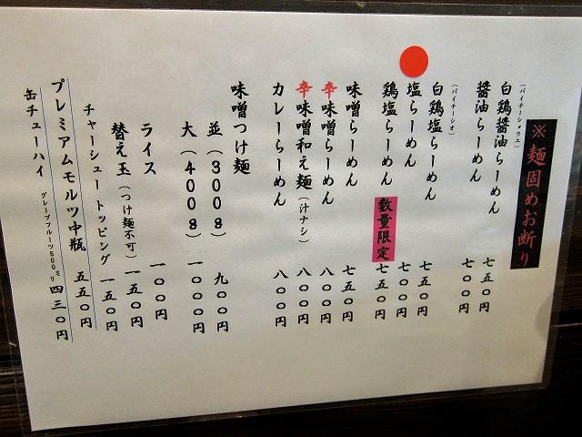 0623-saisai-05-S.jpg