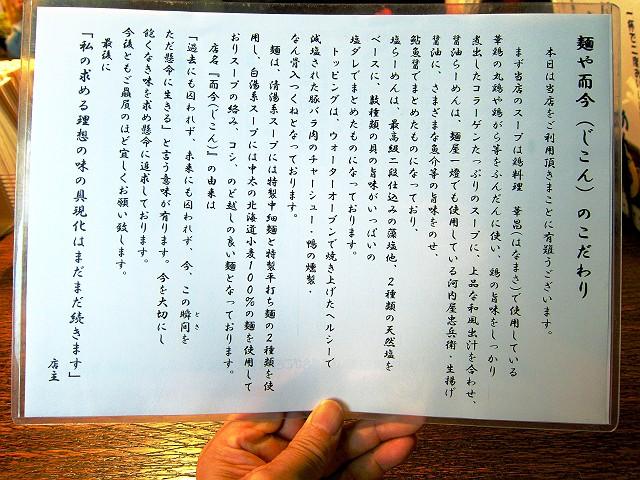 0630-jikon-05-S.jpg