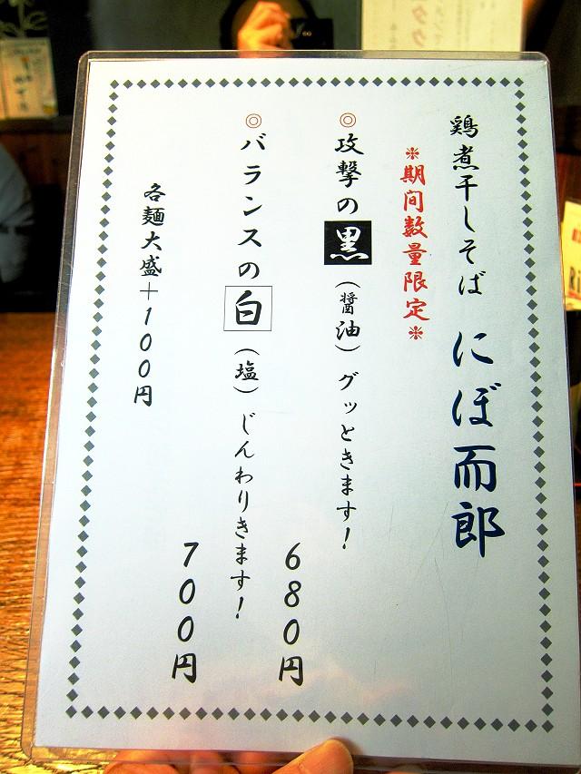 0630-jikon-08-S.jpg