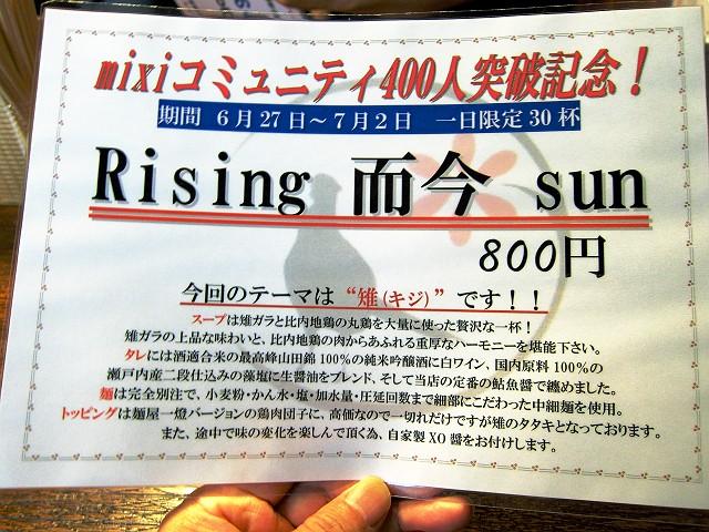 0630-jikon-09-S.jpg