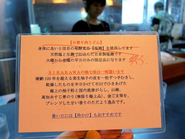 0701-sirakawa-04-S.jpg