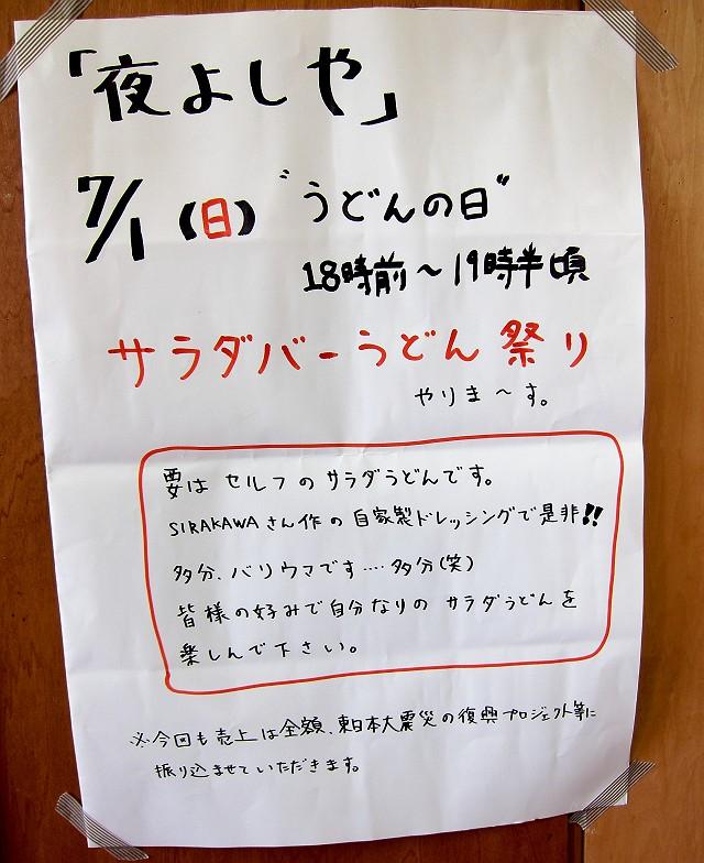 0701-yosiya-13-S.jpg