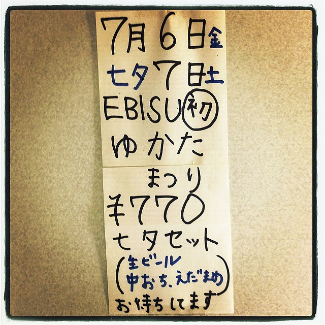 0706-ebisu-03-S.jpg