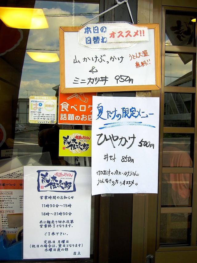 0708-denjirou-02-S.jpg