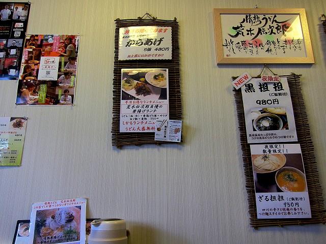 0708-denjirou-03-S.jpg