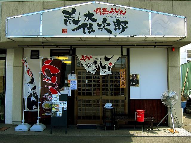 0708-denjirou-07-S.jpg