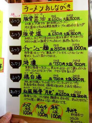 0708-tukinoya-05-m-S.jpg