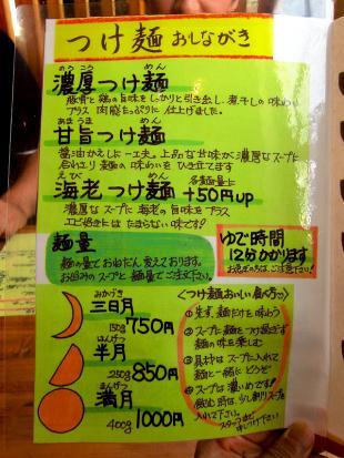 0708-tukinoya-06-m-S.jpg